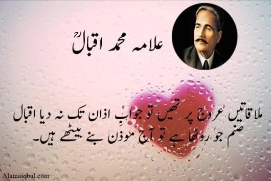 Mulaqat Poetry