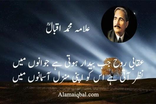 nujawan shayari of iqbal