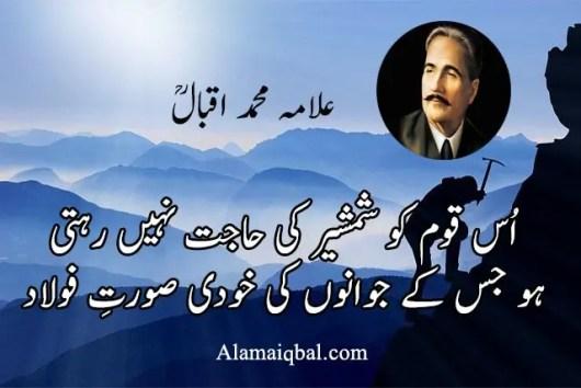 youth urdu poetry allama iqbal