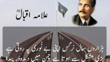 Allama iqbal poetry about pakistan