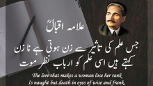 iqbal poetry for students
