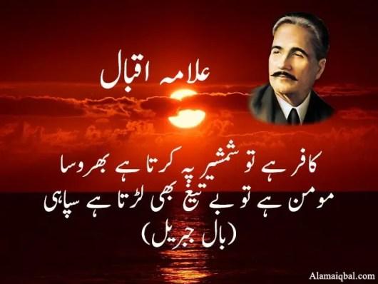 karbala quotes urdu allama iqbal