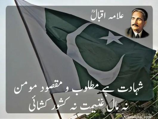 pakistan poetry of allama iqbal