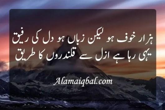 Hazar khuf ho lekan zuban ho rafiq