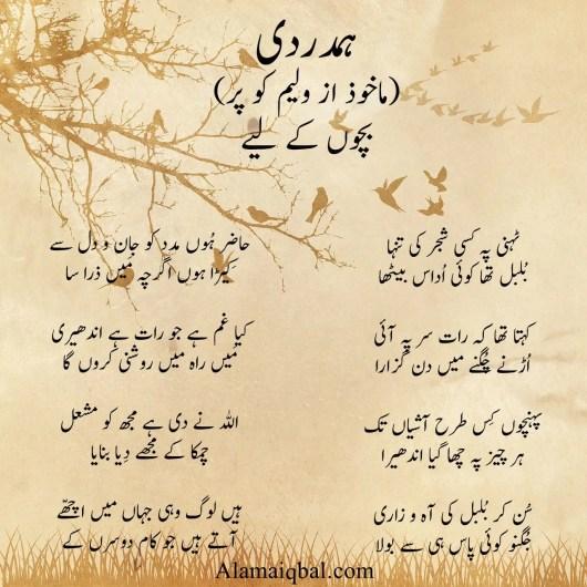 allama iqbal poem for kids