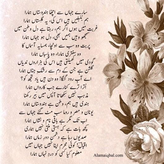 allama iqbal poems in urdu