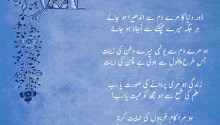 iqbal poem for childrens in urdu
