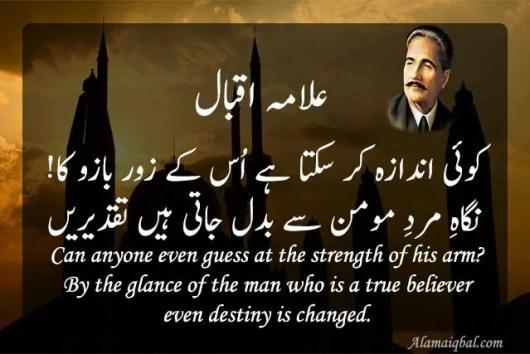 quotes of iqbal in urdu