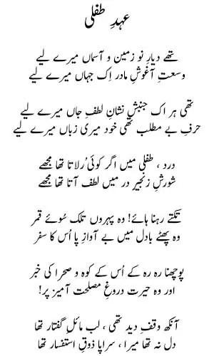 Ehad-e-Tifli