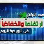 الأسهم الأكثر ارتفاعًا وانخفاضًا فى البورصة اليوم الأربعاء 20-1-2021