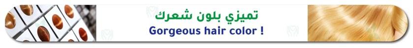 ميزي-بلون-شعرك
