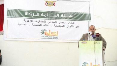 Photo of زكاة الحوثي :إتاوات جديدة تفرض على اليمنيين