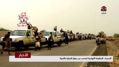 Photo of الحديدة : معارك كر وفر عنيفة في سوق الجبلية والمليشيات تكثف قصفها على مواقع العمالقة