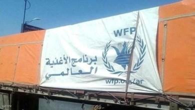 Photo of الغذاء العالمي يبدأ بتعليق عملياته الانسانية في مناطق الحوثيين