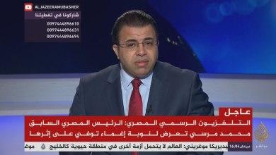 Photo of عاجل :التلفزيون المصري الرسمي يعلن وفاة الرئيس محمد مرسي اثناء محاكمته