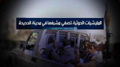 Photo of مقتل القائد الميداني للمليشيات الحوثية بالحديدة في ظروف غامضة (الاسم)