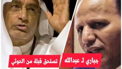 Photo of جباري لمستشار ولي عهد ابو ظبي : تستحق قبلة ووسام الحسين من الحوثي