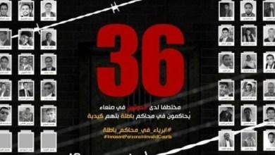 Photo of بالاسماء : محكمة حوثية تحكم بأعدام 30 مختطفا في سجونها وبراءة 6 اخرين في صنعاء