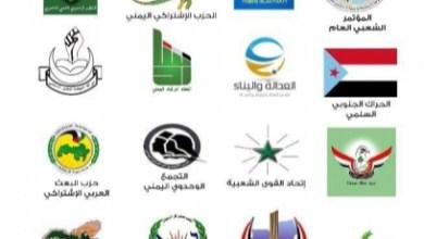 Photo of وقعه 14حزب والاشتراكي يمتنع ..التحالف الوطني يصدر بياناً عن أحداث عدن (نص البيان)