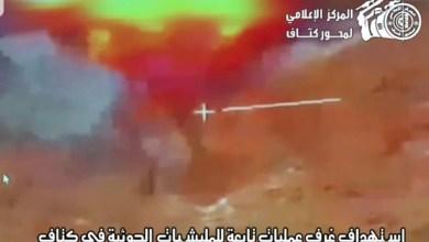 Photo of شاهد الفيديو.. مقاتلات التحالف تدمر معسكراً للمليشيات الحوثية فى مديرية كتاف بصعدة