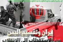 Photo of إيران ومشروع تقسيم اليمن من اليرقة إلى البلوغ.. «روزنامة»