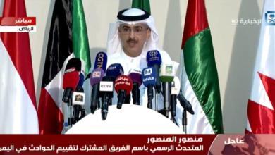 Photo of فريق تقييم «حوادث اليمن» يكذب 4 ادعاءات للحوثيين ويفندها