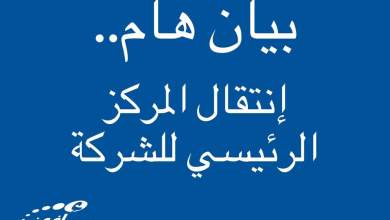 Photo of سبأفون تنقل مقرها الرئيسي الى عدن وتوجه دعوة عاجلة لجميع مشتركيها ( نص البيان)