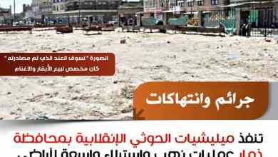 Photo of مليشيا الحوثي تنفذ أكبر عملية سطو على أراضي وممتلكات الأوقاف في ذمار