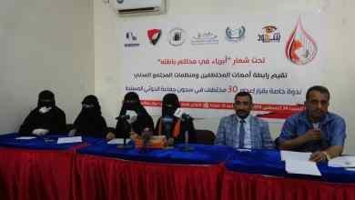 Photo of دعوة للمجتمع الدولي لإدانة قرار اعدام مليشيا الحوثي 30 مختطفا في سجونها