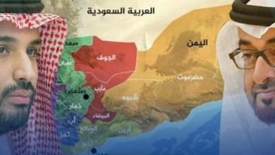 Photo of موقع استخباراتي أمريكي يكشف دور أبوظبي في تقسم اليمن وحقيقة الصدام مع السعودية