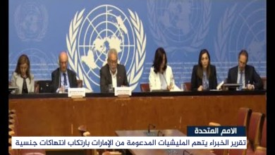 Photo of تقرير خبراء الأمم المتحدة : المليشيات المدعومة من الإمارات ارتكبت انتهاكات جنسية