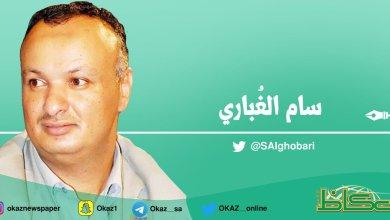 Photo of سام الغباري يكتب : هود وحيدا وسبأ مجرة درب لعيني أم بلقيس
