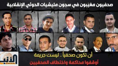 Photo of منظمة صدى: تدهور الحالة الصحية للصحفيين المختطفين لدى مليشيات الحوثي بصنعاء