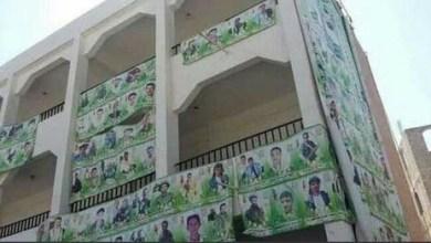 Photo of تحذيرات نقابية : الحوثي يحول المدارس الى محاضن طائفية وحسينيات إيرانية
