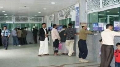 Photo of الأحد القادم.. صرف معاشات المتقاعدين المدنيين في جميع محافظات الجمهورية