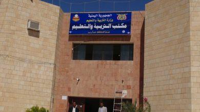 Photo of مكتب التربية بمأرب يدين اختطاف مليشيات الحوثي لمعلميه ويطالب بالإفراج عنهم  ( وثيقه)