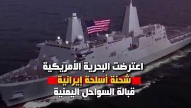 Photo of فيديو جرافيك .. من هو مهرب السلاح الايراني إلى الحوثيين في اليمن (تعرّف عليه)