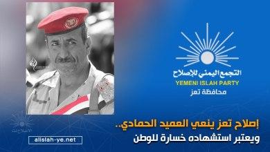 Photo of إصلاح تعز يصدر بياناً بشأن استشهاد العميد الحمادي ( نص البيان)