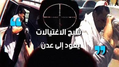 Photo of 9 عمليات خلال 92 ساعة .. عودة شبح الإغتيالاتإلى عدن