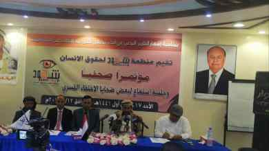 Photo of دعوات عاجلة للأمم المتحدة للكشف عن مصير أقدم المخفيينفي سجون الحوثي