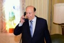 Photo of الرئيس هادي يجري اتصالات بوزير الدفاع ومحافظو مأرب والجوف وصنعاء
