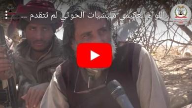 Photo of اللواء العكيمي : مليشيات الحوثي لم تتقدم شبراً واحداً في الجوف