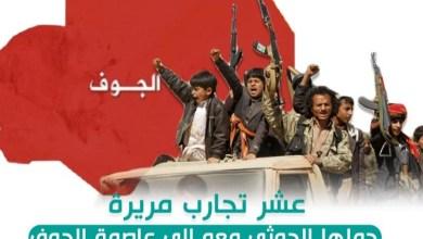 """Photo of """"تعميم البؤس"""" .. 10 تجارب حوثية نقلتها المليشيات إلى حزم الجوف بعد السيطرة عليها"""