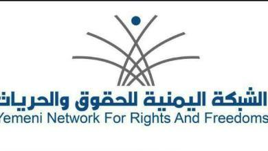 Photo of الشبكة اليمنية للحقوق تدين قصف مليشيات الحوثي لقرية شرياف في البيضاء