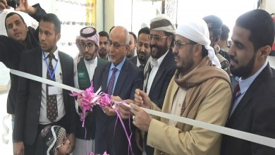 Photo of بتمويل من إغاثي سلمان .. إفتتاح المستشفى التخصصي لطب العيون بمأرب
