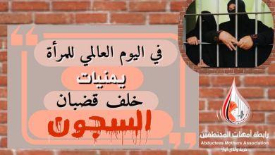 Photo of في اليوم العالمي للمرأة.. يمنيات خلف قضبان السجون