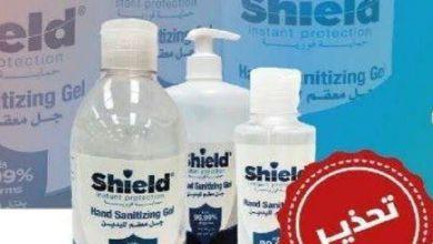 """Photo of هيئة الأدوية في عدن تحذر من استخدام معقم """"شيلد"""""""