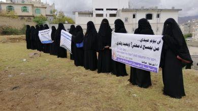 Photo of في عيد الأم ..أمهات المختطفين يطالبن بالافراج عن أبنائهن المعتقلين في سجون المليشيات في إب