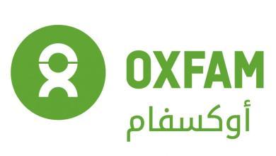 Photo of أوكسفام تدعو المجتمع الدولي إلى تحمل مسؤوليته الانسانية في اليمن