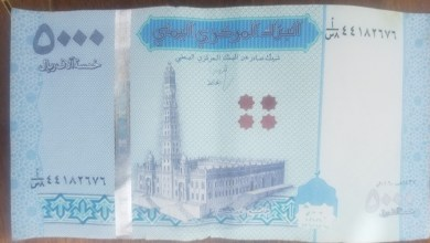 Photo of شاهد الصور : الجيش يعثر على عملة حوثية مزورة بحوزة أسرى المليشيات في الجوف